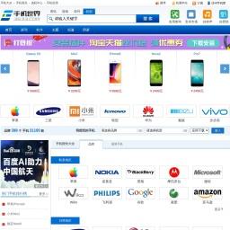 手机大全 手机报价 智能手机品牌 3533手机世界