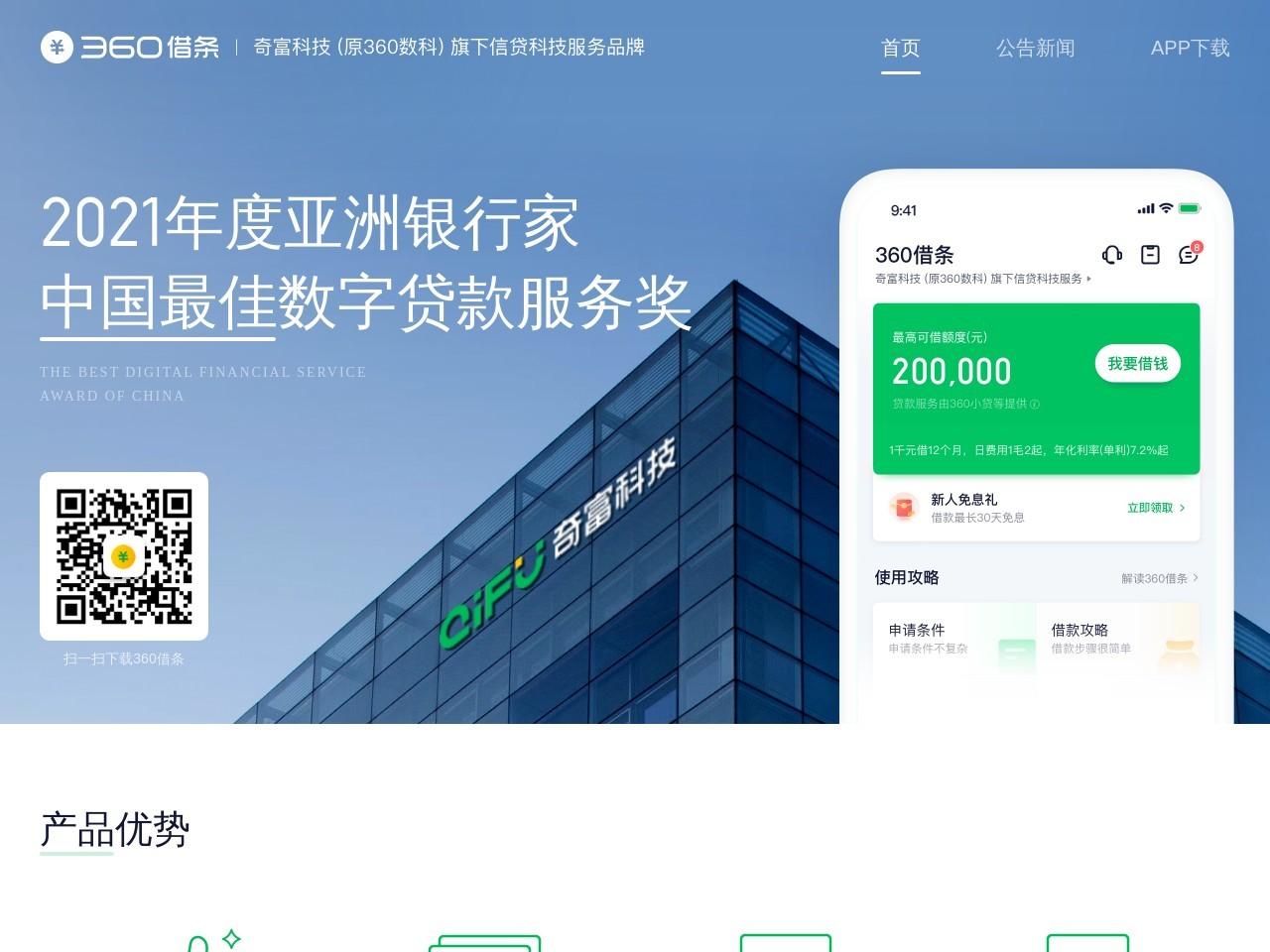 360借条的网站截图