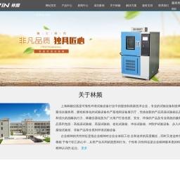 低温试验箱_低温试验箱哪家好_步入式高温试验箱_上海林频厂家