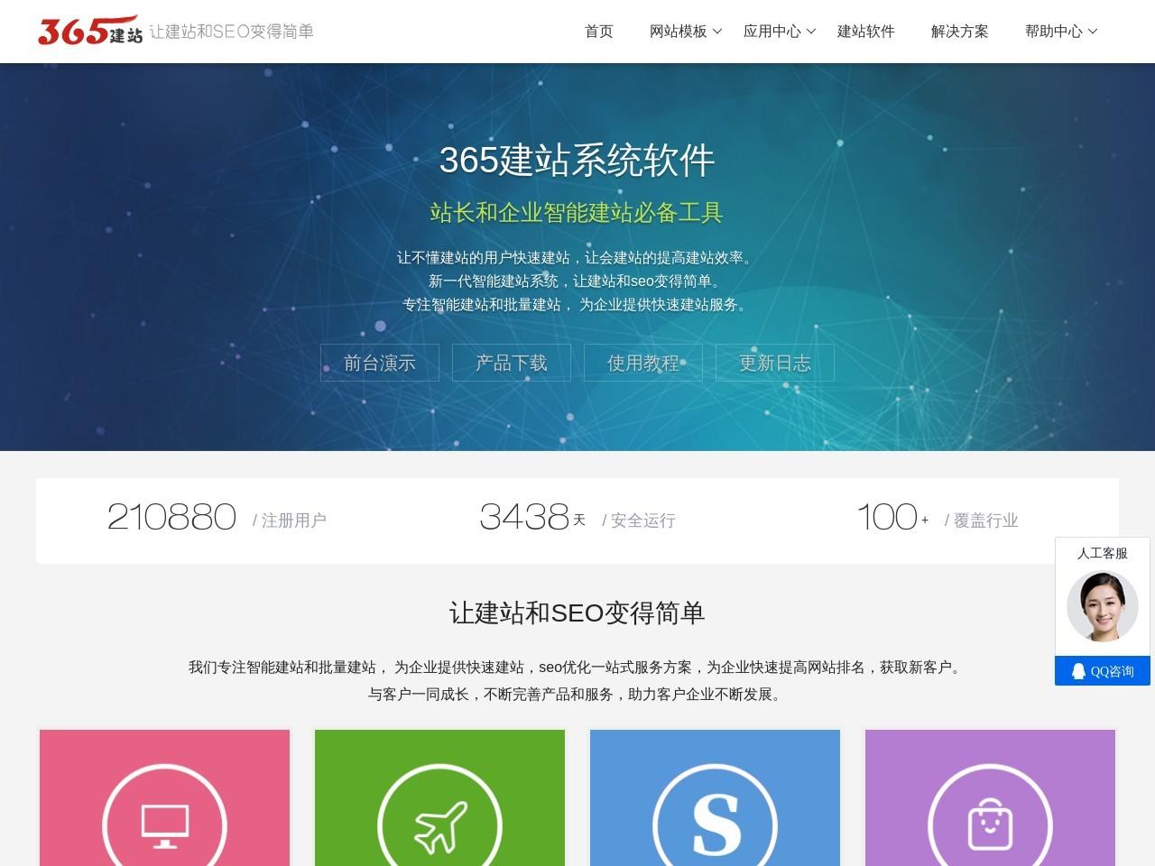 365建站网-快速批量建站_企业免费建站_智能建站软件系统_在线建站和seo工具
