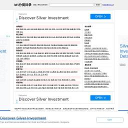 中文分类目录|网站分类目录|网址分类目录|中文网站目录 - 385分类目录