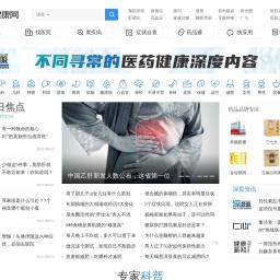 39健康网_中国优质医疗保健信息与在线健康服务平台
