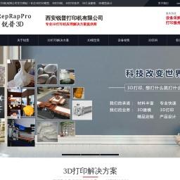 西安3D打印模型设计-3D打印技术-3D工业建模-西安锐普打印机