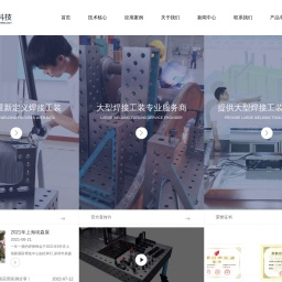 焊接 三维 柔性 组合 工装夹具,专业设计,质量保证-深圳市鼎盛天科技有限公司