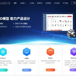 3DSource零件库官网 | 海量CAD模型,助力产品设计