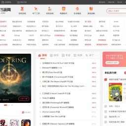 单机游戏下载_单机游戏大全中文版_好玩的单机游戏下载基地_当游网