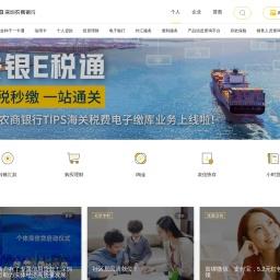 首页 | 深圳农村商业银行