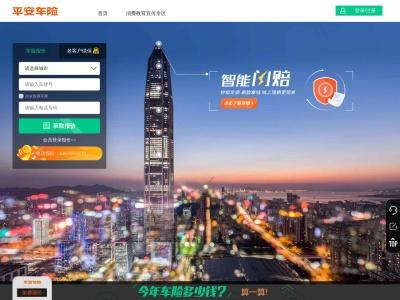 平安车险-中国平安官方直销网站