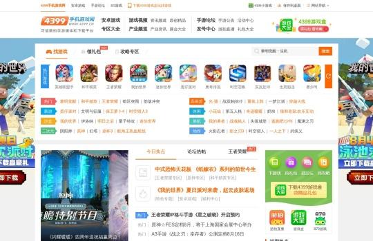 4399手机游戏网_4399手机游戏网官网
