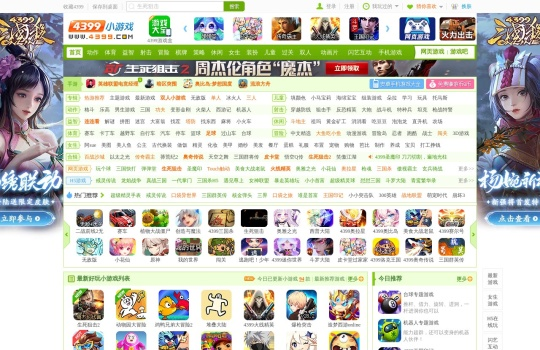 4399小游戏_4399小游戏官网