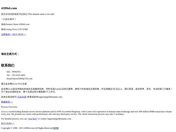4399ol小游戏