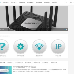 4511网络之家 | 玩转路由器从这里开始,关注网络技术、智能硬件、物联网!