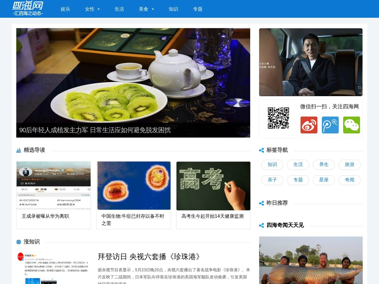 四海网官网_汇四海动态_聚前沿资讯!