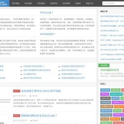 深圳SEO教程_网站关键词优化_提高排名技术学习 - 思享SEO博客