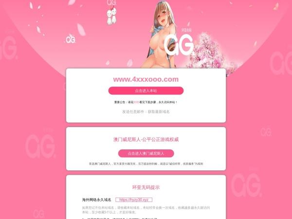 www.4xxxooo.com网站缩略图