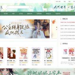 首页_古风言情小说_最新古风言情小说_免费言情小说下载-四月天小说网