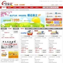 虎翼网 - 虎翼网(51.net):超级虚拟主机(Docker主机),云空间,虚拟主机,域名注册,16年服务!