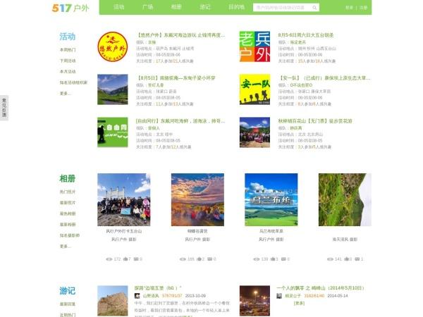517户外旅行网
