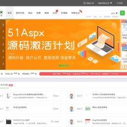 Asp.net源码专业站|- 51Aspx.com