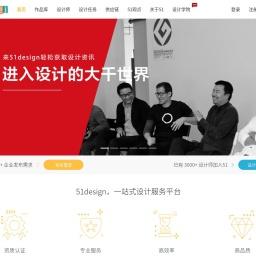 51design|工业设计_产品设计公司_品牌工业设计_文创交互产品设计服务平台