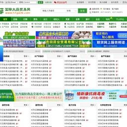 国际大蒜贸易网__大蒜、蒜片、蒜苔、蒜米价格,行情,购销等信息平台。