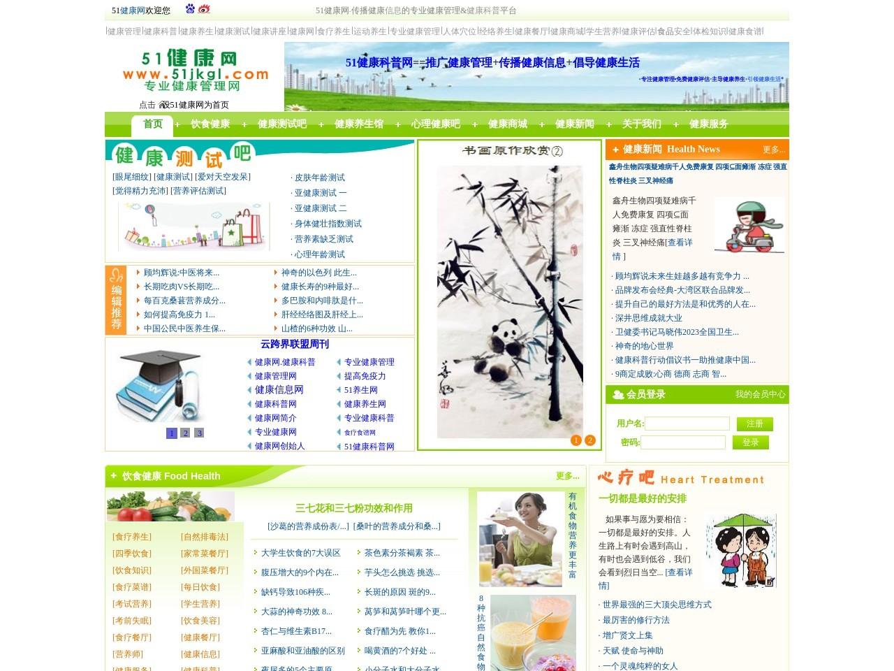 51健康网-传播健康信息的专业健康管理网站