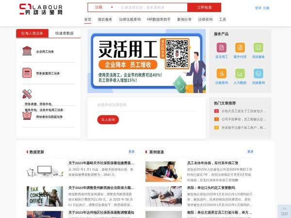 中国劳动咨询网