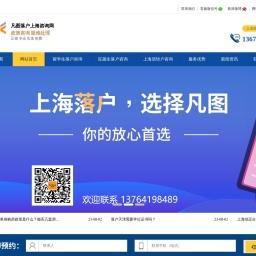2021年落户上海户口新政策流程-海归留学生上海落户口政策条件代办咨询机构-上海居转户落户咨询-凡图落户上海咨询网