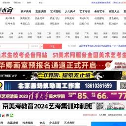 51美术高考网_中国美术高考网_中国美术高考门户网站