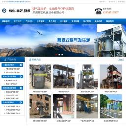 2020新型生物质气化炉-木块/木片气化炉_煤气发生炉厂家直销-郑州耀弘机械
