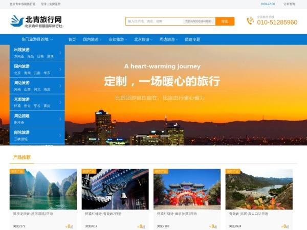 51uuo北京青年旅行社网站