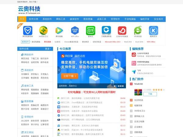 www.51xiazai.cn的网站截图