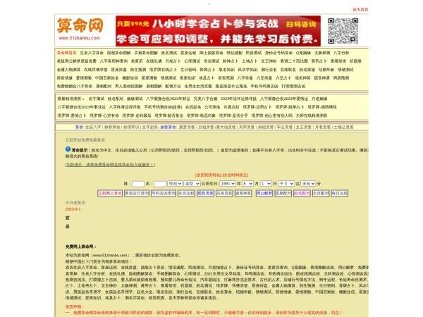 www.51zhanbu.com的网站截图