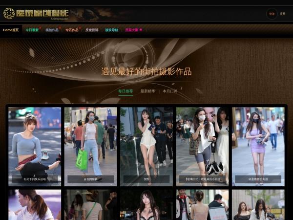 www.520mojing.com网站缩略图