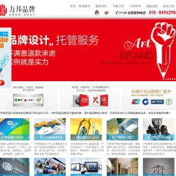 北京标志设计公司-北京VI设计公司-logo设计-高端品牌设计公司_力邦品牌