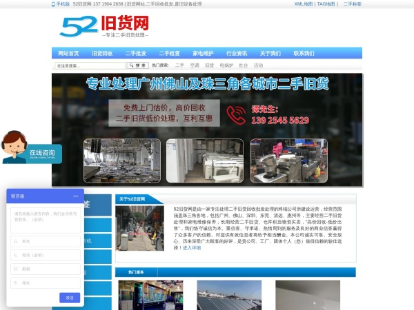 www.52jiuhuo.com的网站截图