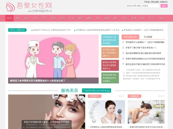 www.52lady.com的网站截图