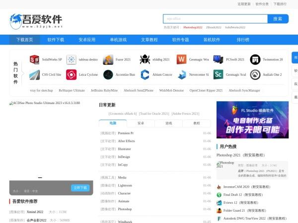 www.52pjb.net的网站截图