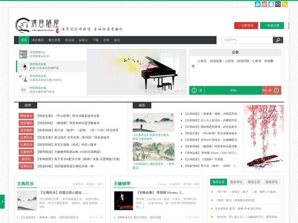 www.52qingyin.cn的网站截图