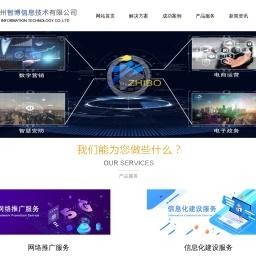 沧州智博信息技术有限公司