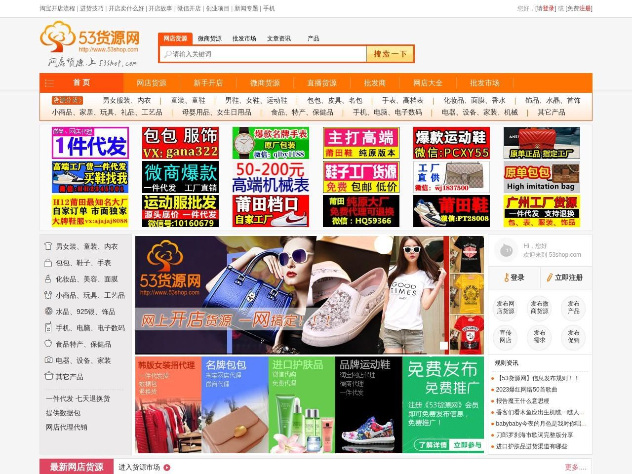 53货源网_提供淘宝网店代理代销以及微商货源一件代发平台