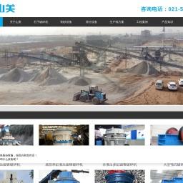 石子破碎机_石子生产线设备_石子破碎生产线价格-上海山美石子破碎机生产厂家