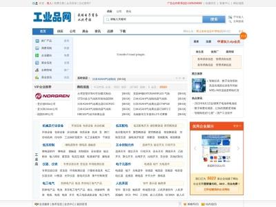 中國工業品網