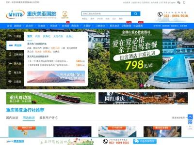 重庆美亚国际旅行社