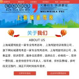 上海驾校报名