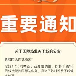 【58同城 58.com】中国香港分类信息 - 本地 免费 高效