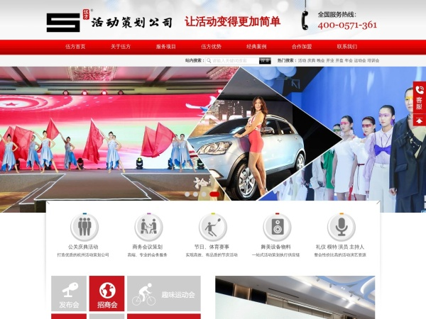 杭州伍方活动庆典一站式供应商