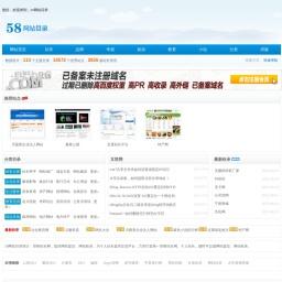 58网站目录_中国草根站长网