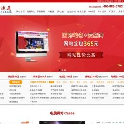 深圳网站建设_建网站_做网站_网站制作_网站设计-鸿运通网站建设公司