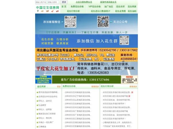 中国花生信息网